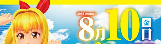 ddas_20180810_sindai_home