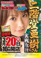 nikaidou_aki_raiten_20110320_thum2