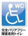 完全バリアフリー障害者用トイレ